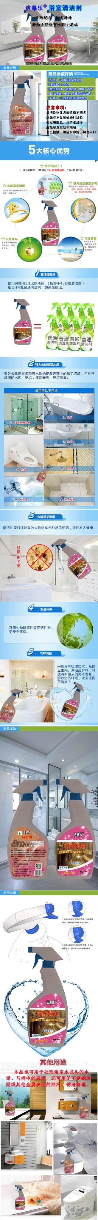 洁瀑乐浴室清洁剂副本2.jpg